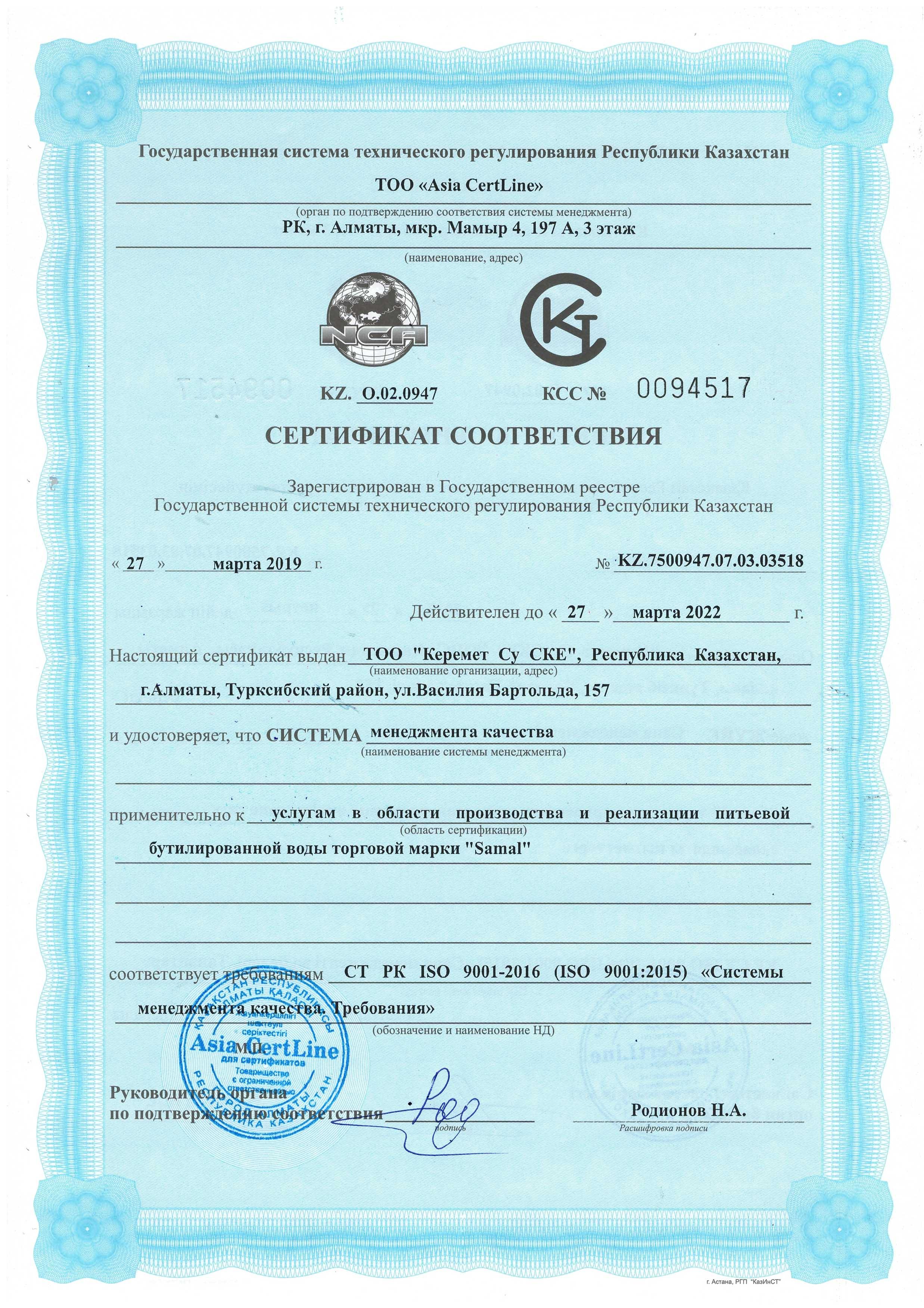 Сертификат СМК 2019-1