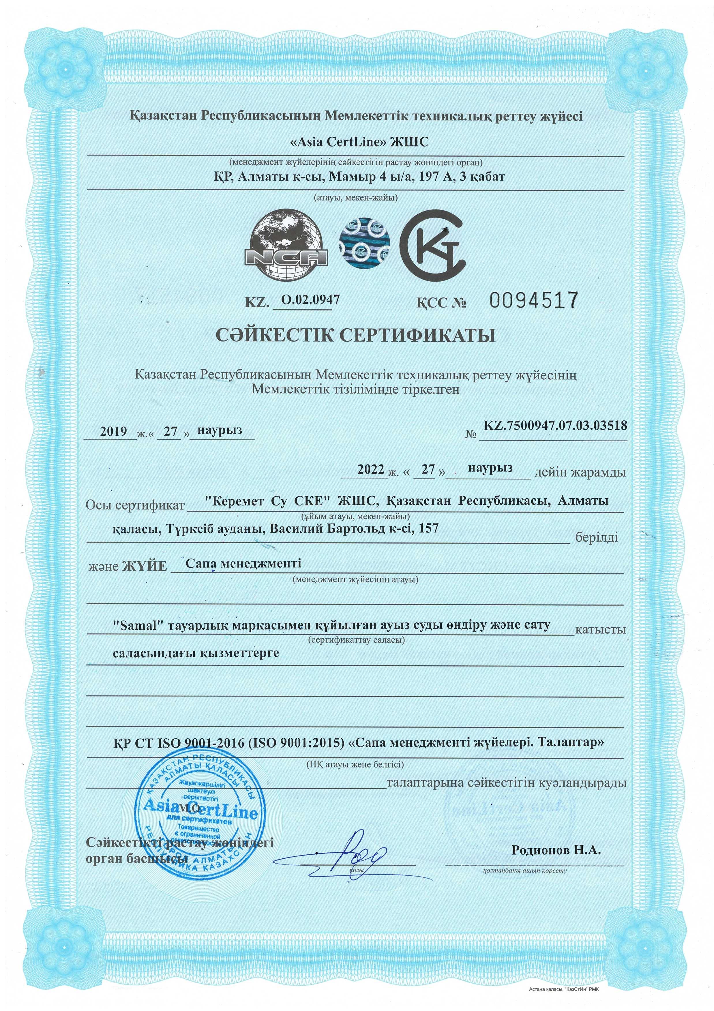 Сертификат СМК 2019-2_каз