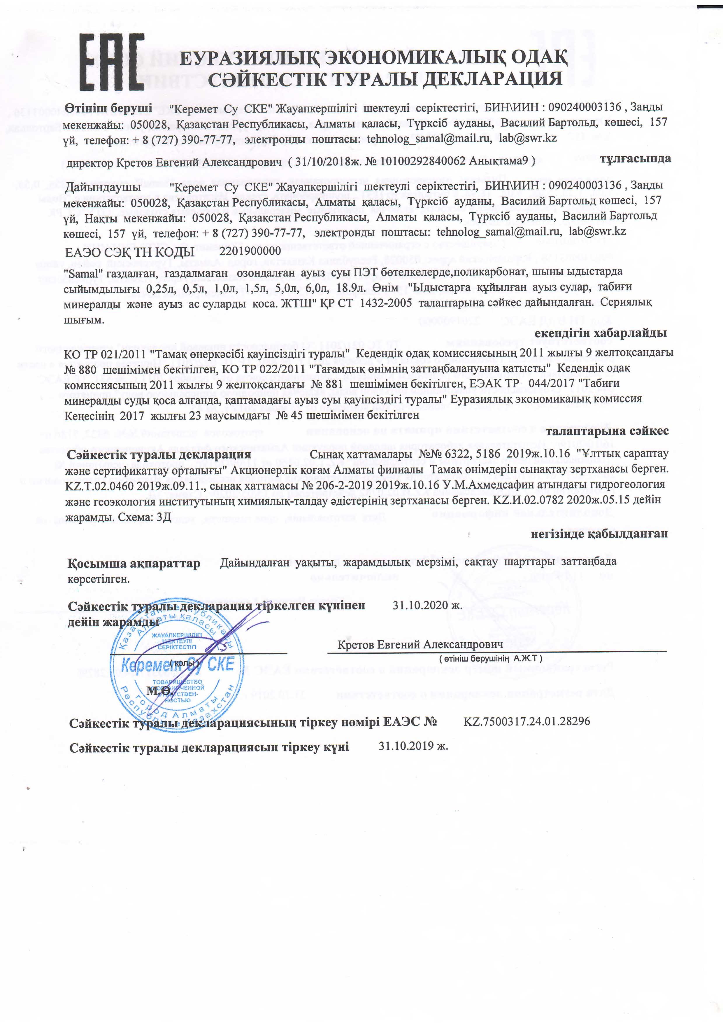 декларация_cтр 2