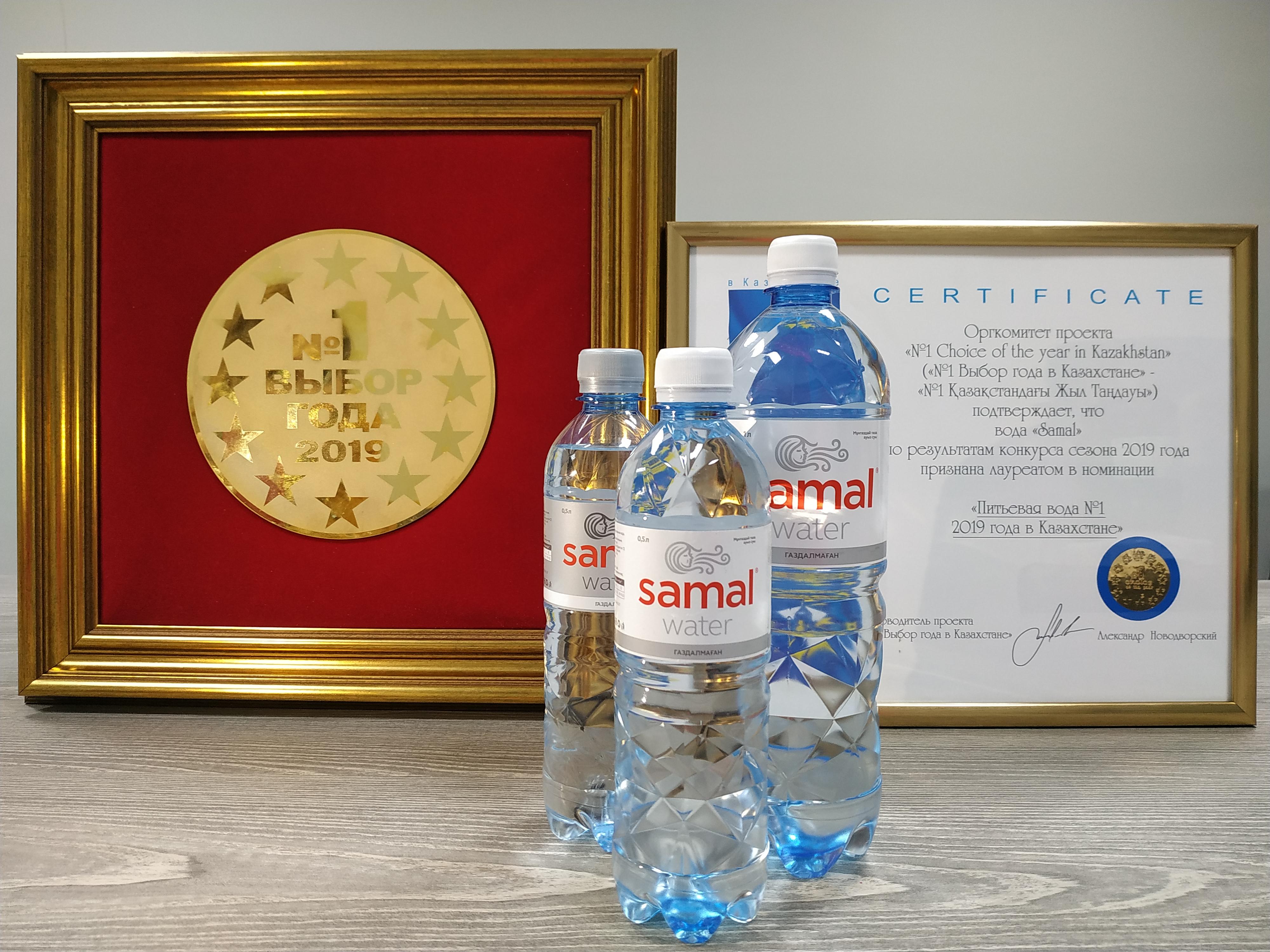 Лучшая питьевая вода в Казахстане по итогам 2019