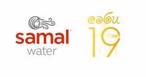 Samal Water запускает благотворительную акцию совместно с фондом «Саби»